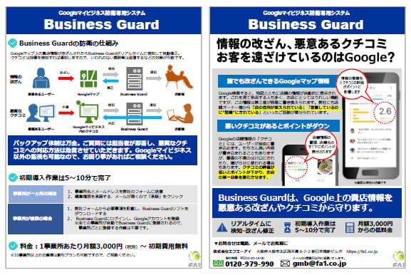 FAI Business Guard